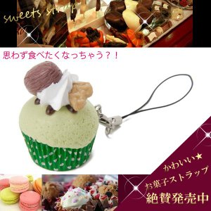訳あり 理由あり (細かいキズ・汚れあり) 可愛いケーキ(お菓子)のストラップ(バッグチャーム) ★カップケーキ★(グリーン)|s-select
