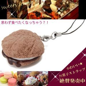 訳あり 理由あり (細かいキズ・汚れあり) 可愛いケーキ(お菓子)のストラップ(バッグチャーム) ★ココアシュークリーム【大】★|s-select