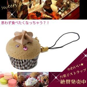 訳あり 理由あり (細かいキズ・汚れあり) 可愛いケーキ(お菓子)のストラップ(バッグチャーム) ★美味しそうなカップケーキ★(マロン)|s-select