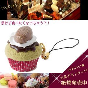 訳あり 理由あり (細かいキズ・汚れあり) 可愛いケーキ(お菓子)のストラップ(バッグチャーム) ★美味しそうなカップケーキ★(グリーンティ)|s-select