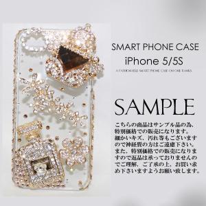 訳あり サンプル品21 スマートフォンケース アイフォンケースケース バンパー iPhone 5 5s 携帯ケース キラキラ デコレーション  (細かいキズ汚れあり) ブランド|s-select