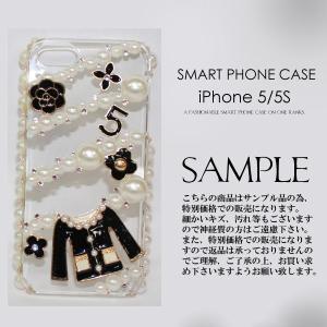 訳あり サンプル品23 スマートフォンケース アイフォンケースケース バンパー iPhone 5 5s 携帯ケース キラキラ デコレーション  (細かいキズ汚れあり) ブランド|s-select