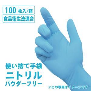 ニトリル 100枚入り パウダーフリー(粉なし)