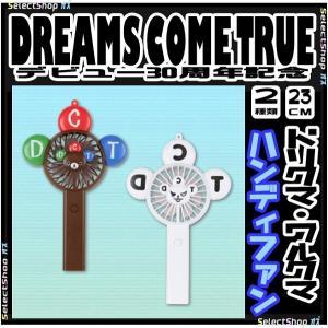 【7月予約】 DREAMS COME TRUE  デビュー30周年記念 ドリクマ・ワルクマ ハンディ...
