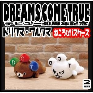【9月予約】DREAMS COME TRUE デビュー30周年記念 ドリクマ・ワルクマ  ねころびパスケース