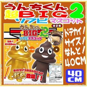 【12月予約】うんちくん 超BIG ソフビマスコット2 【セット販売】