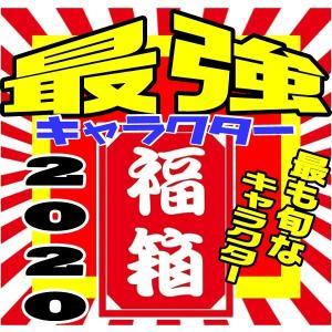 キャラクター 福箱2020 ★☆★キャンセル分の販売となります★☆★