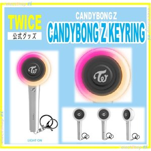 TWICE CANDYBONG Z KEYRING Twaii's Shop【公式】
