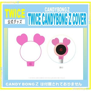 TWICE CANDYBONG Z COVER  Twaii's Shop【公式】