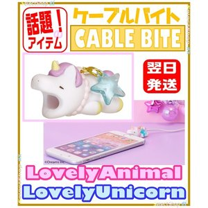 CABLE BITE Lovely Animal Lovely Unicorn  ケーブルバイト ラ...