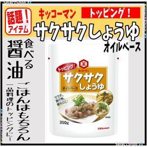 食べるしょうゆ サクサクしょうゆ 〜オイルベース〜 350g キッコーマン
