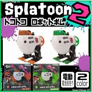 【単品販売】スプラトゥーン2 トコトコロボットボム  自動でトコトコ歩くギミック!  ■種類 お一人...