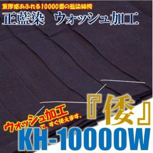 松勘 正藍染ウォッシュ加工#10000綿袴 KH-10000W