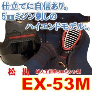 松勘 総人工紺革5mmミシン刺し EX-53M
