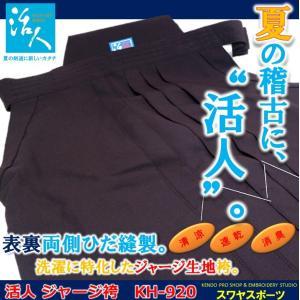 ◆松勘『活人』シリーズから、ジャージ素材の袴がリリースです。 ◆表と裏両面のひだが縫製してありますの...