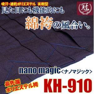 nano magic 従来のポリエステルの常識を覆す、吸汗・速乾機能を備えた生地です。一般的にポリエ...