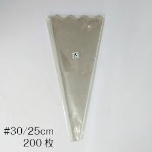 フラワー袋#30/25×55cm-200枚 SS-FT3025-200 花袋 フラワーパック フラワーキャップ ワンタッチスリーブ 三角袋 三角パック 花 花束用|s-toolbox