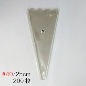 フラワー袋#40/25×55cm-200枚 SS-FT4025-200 花袋 フラワーパック フラワーキャップ ワンタッチスリーブ 三角袋 三角パック 花 花束用|s-toolbox