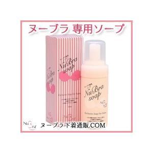NuBra ヌーブラ 専用ソープ 正規品 ヌーブラ|s-tsuhan