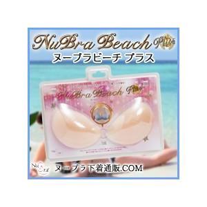 ヌーブラビーチ プラス 水着 盛れる バストアップ シリコンブラ ばれない 送料無料 正規品 NuBra ヌーブラ|s-tsuhan
