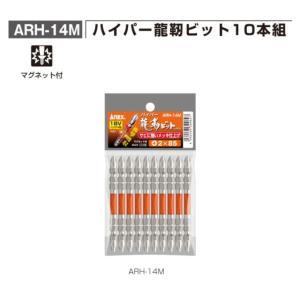 アネックスANEX 龍靭ビットメッキタイプ 10本入り ARH-14M 両頭+2×110mm|s-waza