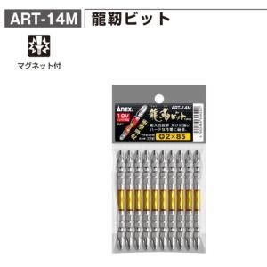 アネックスANEX 龍靭ビット スタンダードタイプ 10本入り ART-14M 両頭 +2×85mm|s-waza