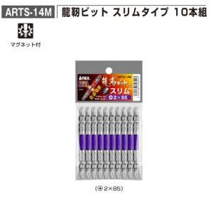 アネックスANEX 龍靭ビットスリムタイプ 10本入り ARTS-14M 両頭 +2×65mm|s-waza