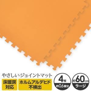 【商品名】 やさしいジョイントマット 4枚入 ラージサイズ(60cm×60cm) オレンジ単色 〔大...