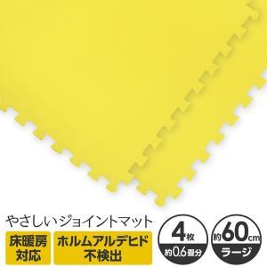 【商品名】 やさしいジョイントマット 4枚入 ラージサイズ(60cm×60cm) イエロー(黄色)単...