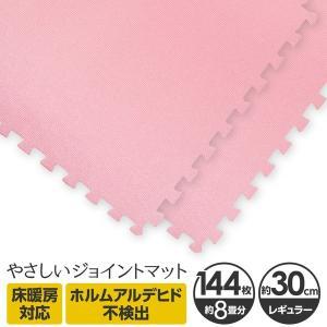 【商品名】 やさしいジョイントマット 約8畳(144枚入)本体 レギュラーサイズ(30cm×30cm...