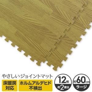 【商品名】 やさしいジョイントマット ナチュラル 12枚入 ラージサイズ(60cm×60cm) ナチ...