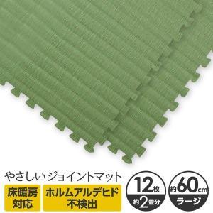 【商品名】 やさしいジョイントマット ナチュラル 12枚入 ラージサイズ(60cm×60cm) 畳(...
