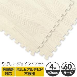 【商品名】 やさしいジョイントマット ナチュラル 4枚入 ラージサイズ(60cm×60cm) ホワイ...