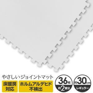 【商品名】 やさしいジョイントマット 約2畳(36枚入)本体 レギュラーサイズ(30cm×30cm)...