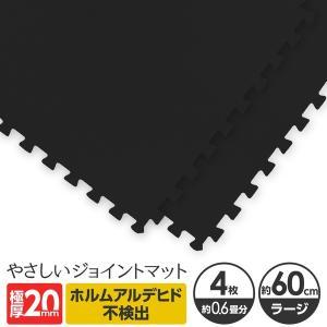 【商品名】 極厚ジョイントマット 2cm 大判 【やさしいジョイントマット 極厚 4枚入 本体 ラー...