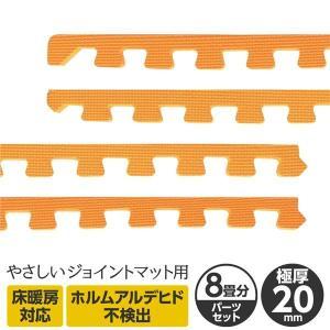 【商品名】 極厚ジョイントマット 2cm 大判 【やさしいジョイントマット 極厚 約8畳分サイドパー...
