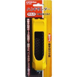 【商品名】 (業務用3個セット) CSK ハンドサンダー/作業工具 【甲丸刃付き】 替刃式 CK-H...