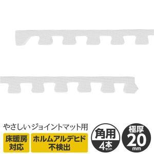【商品名】 極厚ジョイントマット 2cm 大判 【やさしいジョイントマット 極厚 角用サイドパーツ ...