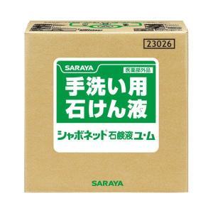 サラヤ シャボネット手洗い用石鹸液ユ・ム 20kg佐川急便で発送します s-waza