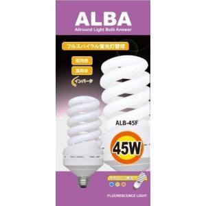 フジマック フルスパイラル蛍光灯ALBA 45W 替玉だけ ALB-45F|s-waza