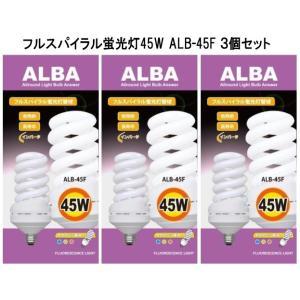 フジマック フルスパイラル蛍光灯ALBA 45W 替玉だけ ALB-45F 3個セット|s-waza
