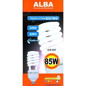 フジマック フルスパイラル蛍光灯ALBA 85W 替玉だけ ALB-85F|s-waza