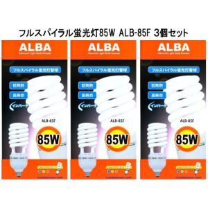 フジマック フルスパイラル蛍光灯ALBA 85W 替玉だけ ALB-85F 3個セット|s-waza