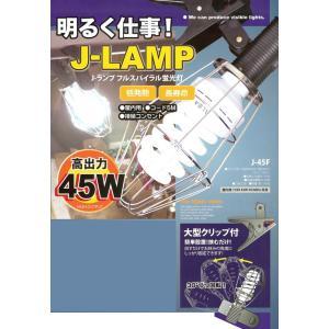 フジマック フルスパイラル蛍光灯 45W J-LAMP J-45F 本体|s-waza