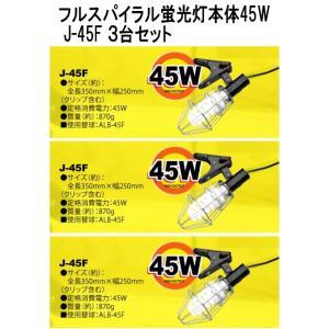 フジマック フルスパイラル蛍光灯45W J-LAMP J-45F 本体 3台セット|s-waza