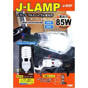 フジマック フルスパイラル蛍光灯 85W J-LAMP J-85F 本体|s-waza