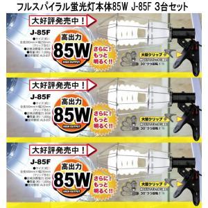 フジマック フルスパイラル蛍光灯 85W J-LAMP J-85F 本体 3台セット|s-waza