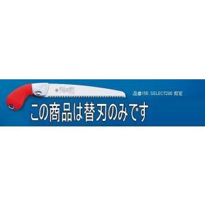 玉鳥 No.S155 レザーソー SELECT 200 剪定 替刃 200mm