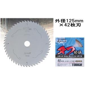 アイウッドチップソータフ軽快97121造作用高次元Nスリット・パールフッ素コーティング外径125mm×刃厚1.4mm×42枚刃|s-waza