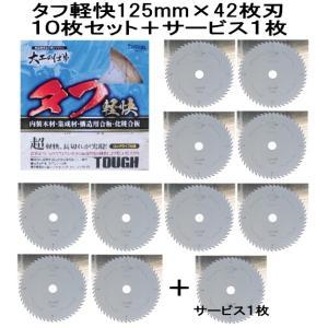 アイウッドチップソータフ軽快97121造作用高次元Nスリット・パールフッ素コーティング外径125mm×刃厚1.4mm×42枚刃 10枚セット+1枚サービス|s-waza